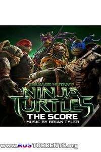 Brian Tyler - Черепашки-ниндзя / Teenage Mutant Ninja Turtles