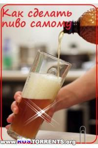 Антипов А. Как сделать пиво самому