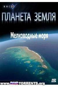 BBC: Планета Земля. Мелководные моря | 1 сезон | 9 эпизод из 11 | HDDVDRip 720p