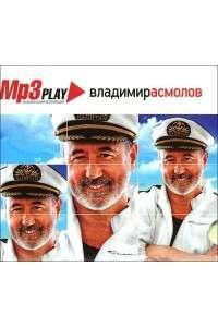 Владимир Асмолов - MP3 Play. Музыкальная коллекция | MP3