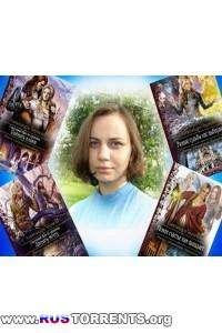 Собрание сочинений [5 книг] / Александра Черчень