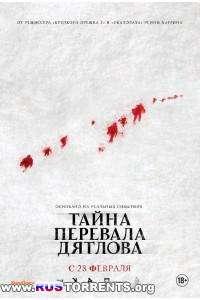 Тайна перевала Дятлова | BDRip-AVC | Лицензия