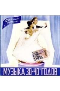 VA - Дискотека у патефона. Музыка 30 - 40х годов | MP3