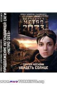 Сергей Москвин - Вселенная Метро 2033. Увидеть солнце