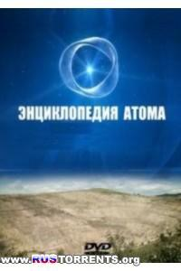 Наука 2.0. Энциклопедия атома (1-5 серии из 5) | DVDRip