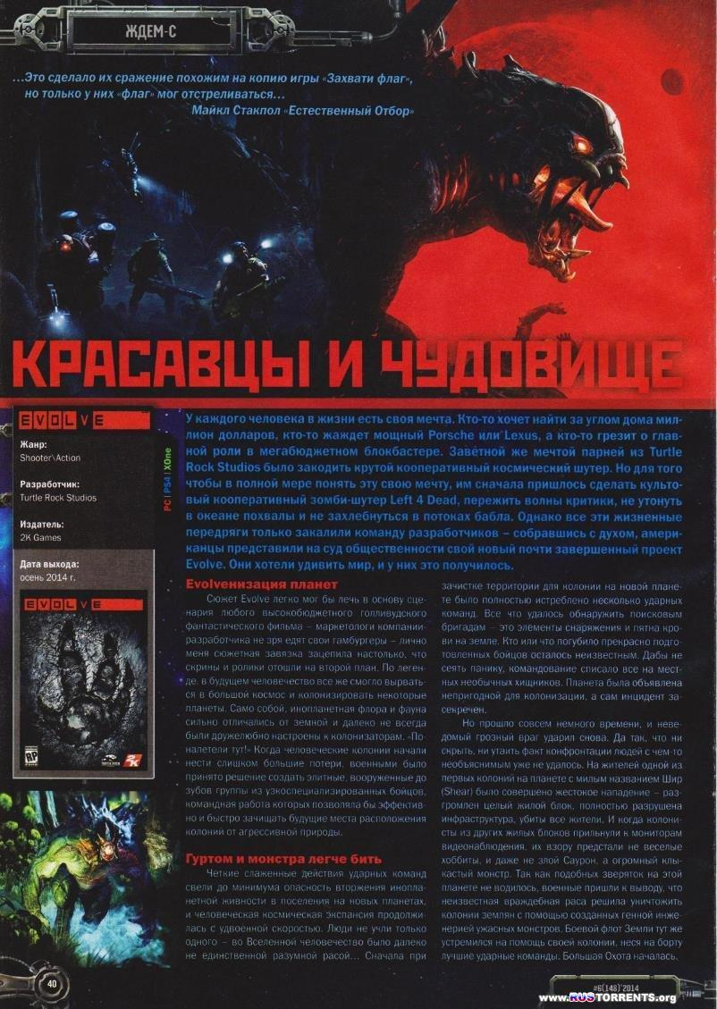 Шпиль! №6 [Июнь 2014] | PDF