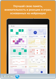 �������� - ���� ��� ����� / Memorado - Brain Games Premium v1.6.0