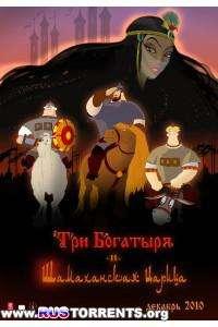Три богатыря и Шамаханская царица | BDRip 720p