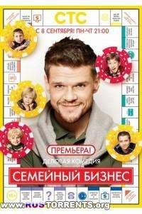Семейный бизнес [01 сезон: 01-20 серии из 20] | SATRip