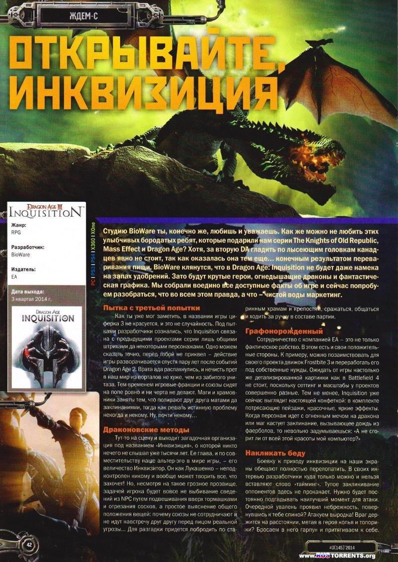 Шпиль! №3 (март 2014)