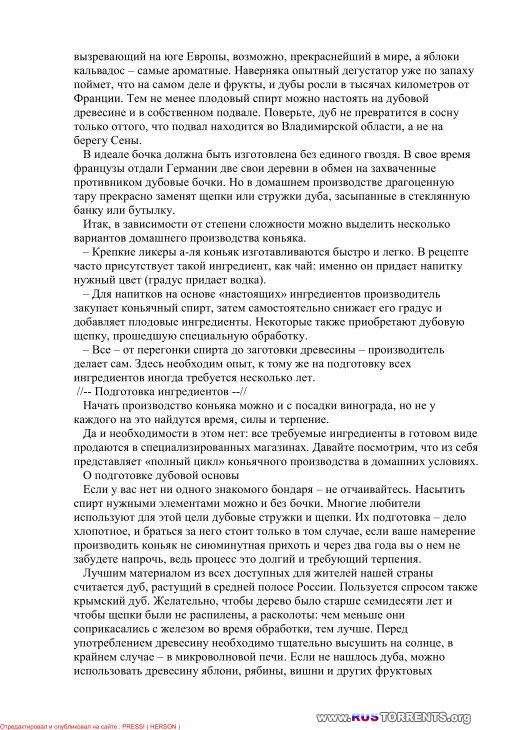 Ю.Лужковская | Коньяк, виски, мартини, бейлис в домашних условиях