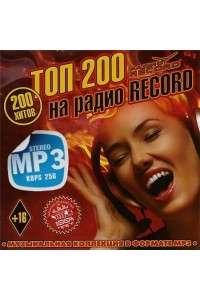 Сборник - 50x50. Топ 200 на радио Record | MP3
