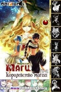 Маги: Королевство Магии [TV] [01-09 из 25] | WEBRip 720p | AniFilm