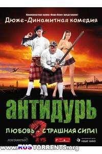Антидурь | DVDRip