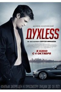 Духless | BDRip | Лицензия