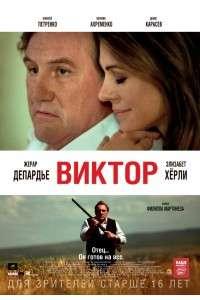 Виктор | DVDRip | Лицензия