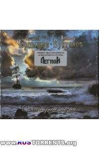 Алексей Чернышёв и Алексей Булгаков (Легион) - Океан фантазий (2CD)