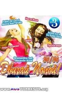 Сборник - Двигай Попой! 50/50 | MP3