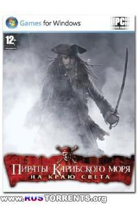Pirates of the Caribbean: At World's End | PC | Лицензия