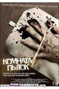WAZ: Камера пыток | BDRip