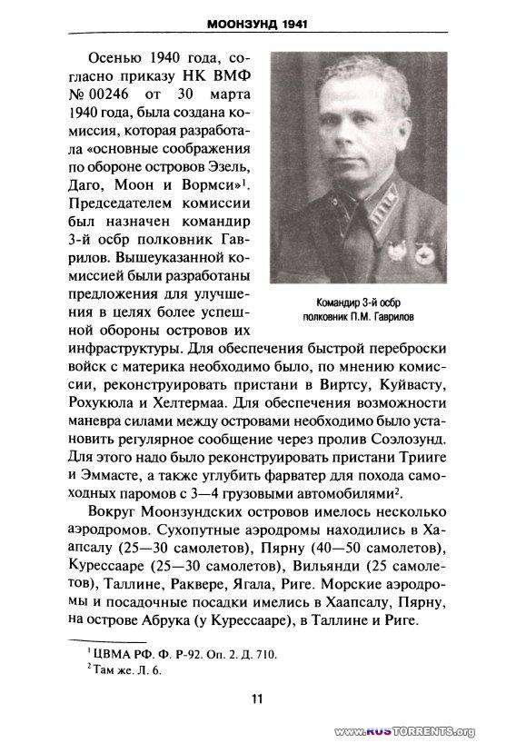 �������� 1941