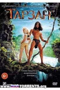 Тарзан | DVD-5 | Лицензия