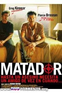 Матадор | BDRip