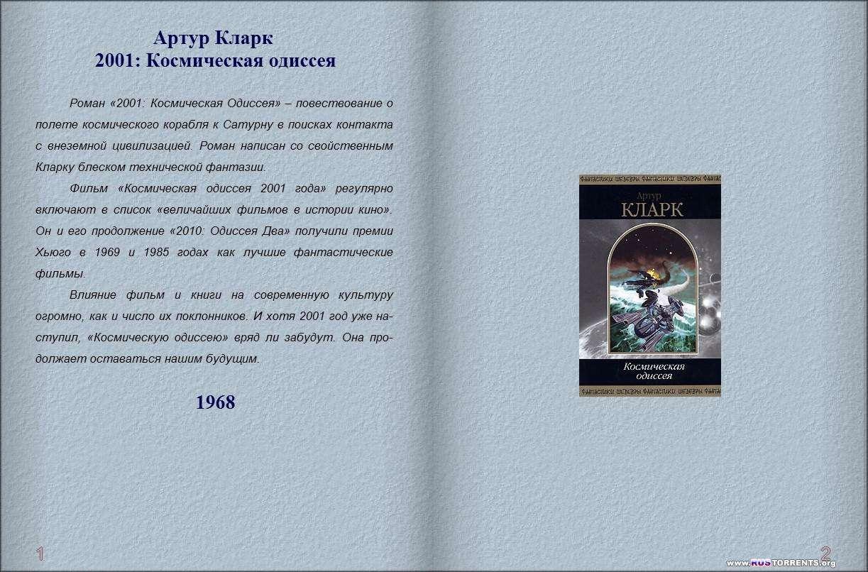 Артур Чарльз Кларк - Собрание сочинений
