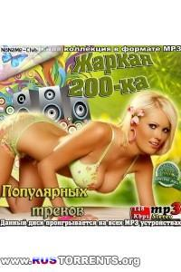 VA - Жаркая 200-ка популярных треков