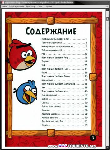 ������ �������� � Angry Birds