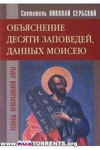 Изъяснение десяти заповедей, данных Моисею | Святитель Николай Сербский