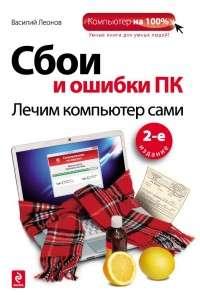Василий Леонов | Сбои и ошибки ПК. Лечим компьютер сами | PDF
