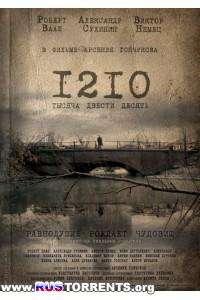 1210 | BDRip 1080p