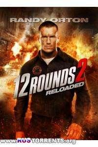 12 раундов: Перезагрузка | BDRip 1080p