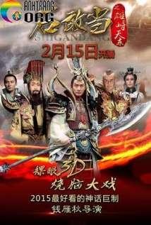 Thạch Thiên Liệt Truyện | Giáng Ma Anh Hùng Truyện | Dare Stone Male Tiandong | 2015 ...