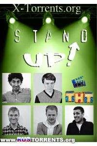 Stand Up [Эфир от 18.05] | SATRip