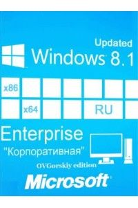 Windows 8.1 Enterprise with Update by OVGorskiy® 2DVD 16.12.2014