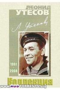Леонид Утёсов - Коллекция (1991-2008)