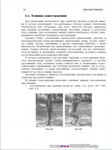 А. Травников - Оперативный рукопашный бой по системе спецназа КГБ | PDF