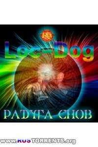Loc Dog - Радуга снов