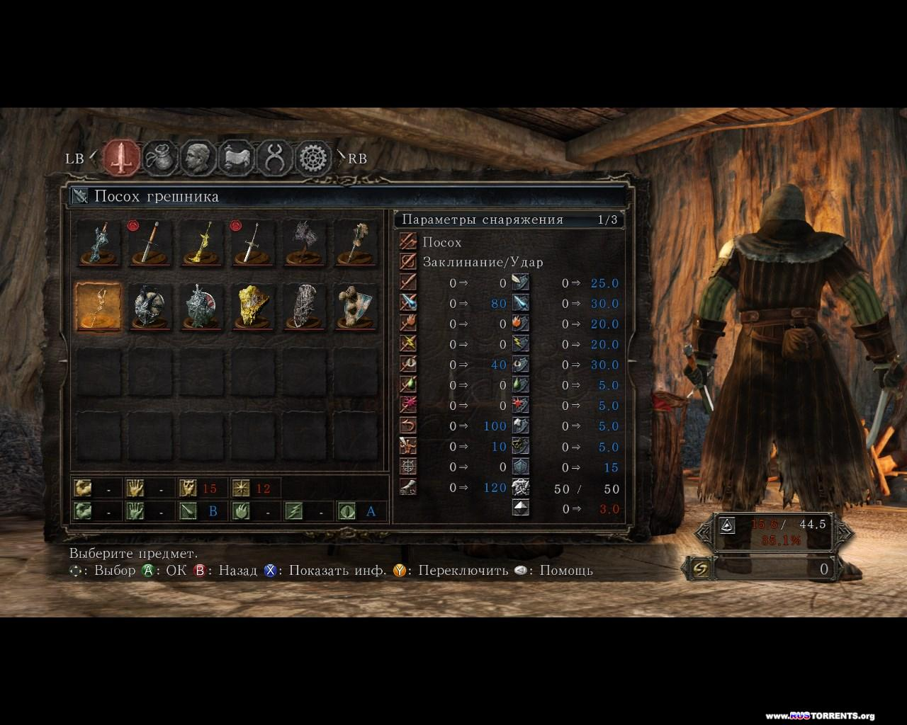 Dark Souls 2 [Update 1 hotfix + DLC] | PC | ����
