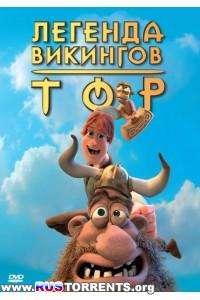 Тор: Легенда викингов | BDRip 1080p