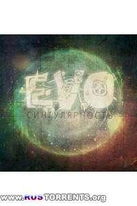 EVO - Сингулярность | MP3