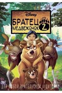 Братец медвежонок 2: Лоси в бегах | BDRip 720p | Лицензия