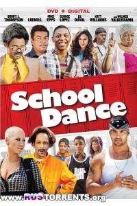 Школа танца | WEBRip | L1