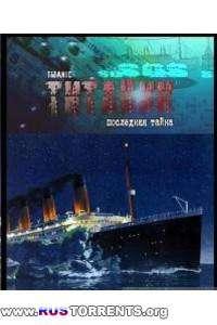 Титаник. Последняя тайна | SATRip