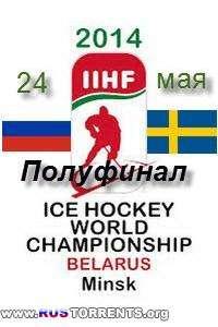 Хоккей. Чемпионат Мира-2014. Полуфинал. Россия - Швеция | HDTVRip