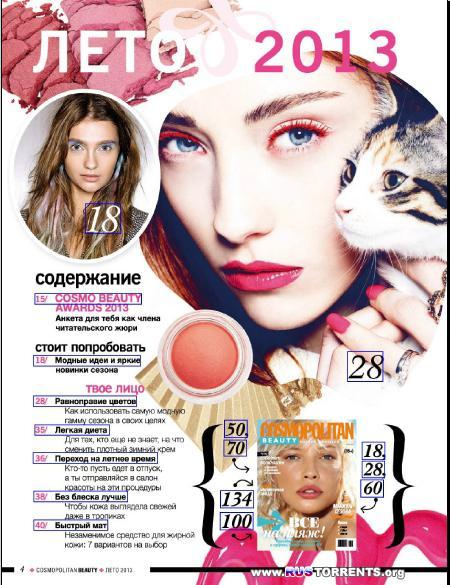 Cosmopolitan Beauty �2