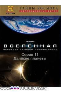 Вселенная -  Далёкие планеты /  11 серия / BDRip 720р