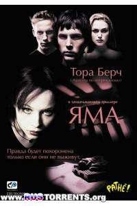 Яма | DVDRip
